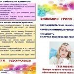 p57_buklet_gripp_listyi_1_4