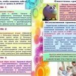 p57_buklet_gripp_listyi_2_3