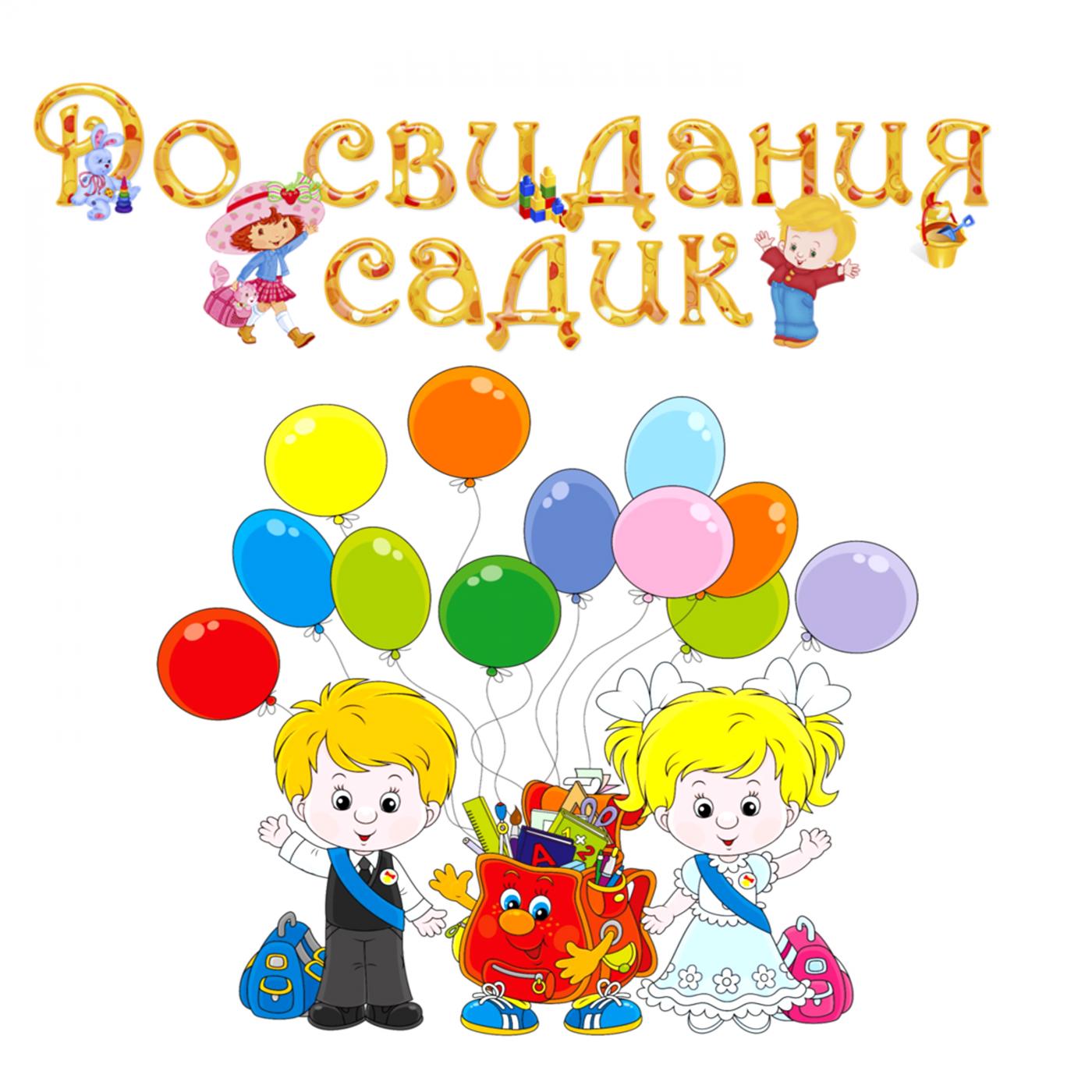 Картинка с надписью выпускной в детском саду