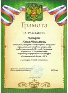 Грамота Козыревой 001