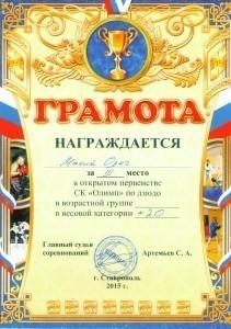 Грамота Малий Олег 001