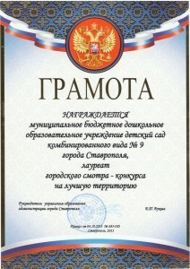 Лауреат_по_территории_2013