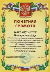 Подопригора 001