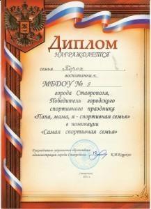 Порох_спортивная_семья_2012