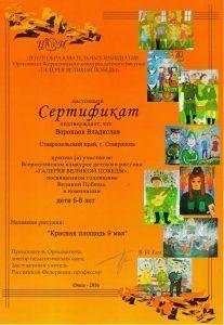 Воропаев 001