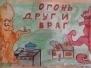 """Выставка рисунков """"Пожарная безопасность"""""""