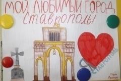 Оформление стенгазет, выставки ко Дню города