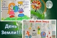 22 апреля - День Земли!!!