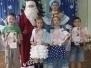 Награды от Деда Мороза