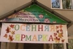 Осенняя ярмарка 2018